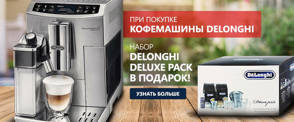 Акции и скидки в интернет-магазине Кофеманофф купить 24